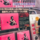 tower-records-hiroshima_001-jpg