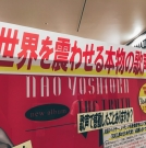 tower-records-shibuya_005-jpg