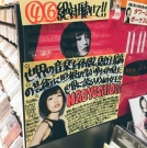 tower-records-shinjuku_010-jpg