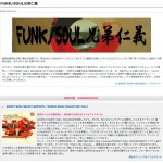 FUNK/SOUL兄弟仁義