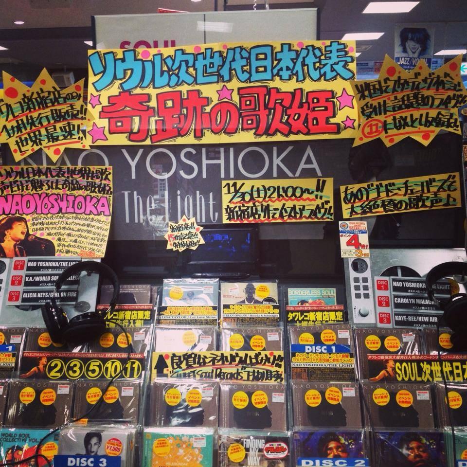 nao yoshioka sinjyuku tower records